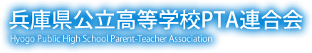 兵庫県公立高等学校PTA連合会 Hyogo Public High School Parent-Teacher Association